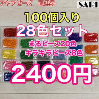 アクアビーズ まる・キラキラビーズ28色セット 100個入り(その他)
