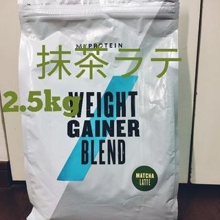 マイプロテイン(MYPROTEIN)のマイプロテイン ウエイトゲイナー2.5kg 抹茶ラテ(プロテイン)