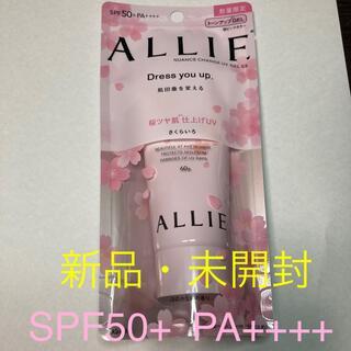 ALLIE - 【日焼け止め】アリィー ニュアンスチェンジUV ジェル PK(60g)
