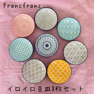 Francfranc - 新品☆franc franc☆フランフラン☆豆皿8枚セット