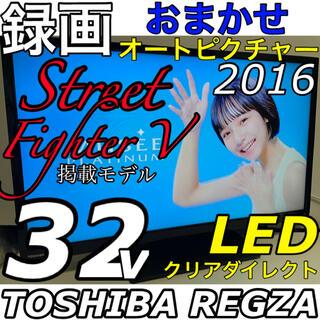 東芝 - 【録画スリムベゼル2016】32型 LED 液晶テレビ REGZA レグザ 東芝