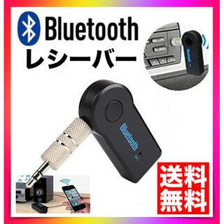 Bluetooth レシーバー イヤホン ジャック スピーカー カーオーディオ