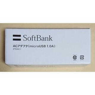 ソフトバンク(Softbank)のソフトバンク純正 ACアダプタ(microUSB 1.0A) ZTDAC1(バッテリー/充電器)
