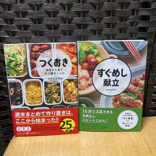 nozomi料理本2冊セット つくおき   すぐめし献立