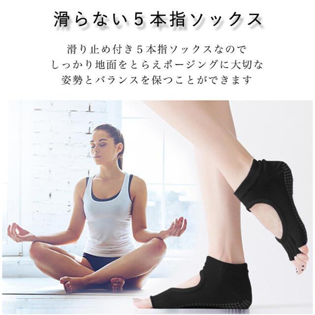 【大人気!!】ヨガソックス 滑らない ピラティス スポーツ/アウトドアのトレーニング/エクササイズ(ヨガ)の商品写真