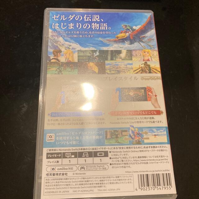 ゼルダの伝説スカイウォードソードSwitch エンタメ/ホビーのゲームソフト/ゲーム機本体(家庭用ゲームソフト)の商品写真