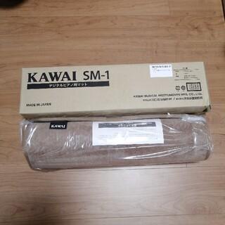 KAWAI デジタルピアノ用 防音マット