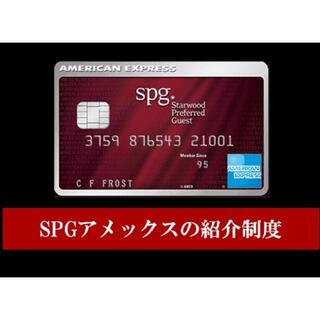 SPGアメックスカード AMEX ご紹介 36000ポイント獲得!(その他)