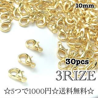 【67】カニカン*10mm*ゴールド*30個