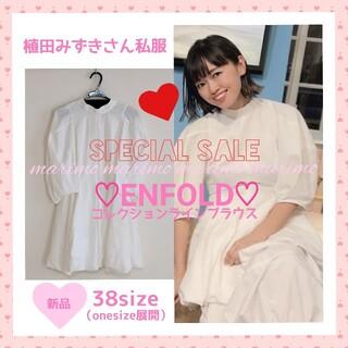 ENFOLD - 【新品】♥植田みずきさん私服♥〈ENFOLD〉コレクションラインブラウス