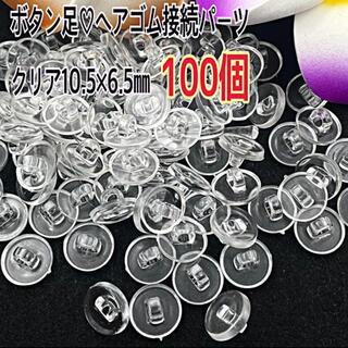 ボタン足♡ヘアゴム接続パーツクリア10.5×6.5㎜