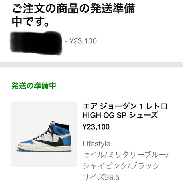 NIKE(ナイキ)のTRAVIS SCOTT × FRAGMENT JORDAN 1   28.5 メンズの靴/シューズ(スニーカー)の商品写真