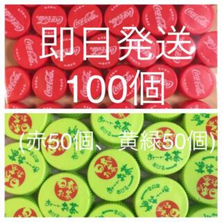 伊藤園 - セール❗工作❤コカコーラ/おーいお茶  等 キャップ 赤系と黄緑系、計100個