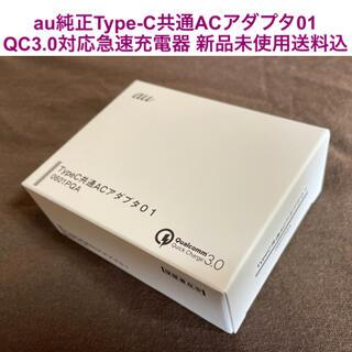 au - 【新品未使用】au純正Type-C共通ACアダプタ01 QC3.0対応急速充電器