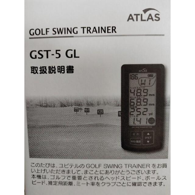 Yupiteru(ユピテル)のユピテル ゴルフスイングトレーナー GST-5 GL★アトラスGOLFアプローチ スポーツ/アウトドアのゴルフ(その他)の商品写真