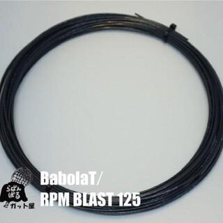 バボラ(Babolat)の【12Mカット】RPM ブラスト 1.25mm 1張り/バボラ(その他)