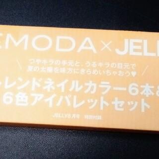 エモダ(EMODA)のJELLY 8月号  EMODA ×JELLY(コフレ/メイクアップセット)