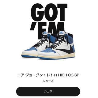NIKE - Air Jordan 1 Travis Scott × Fragment