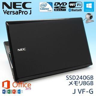 NEC - NECノートパソコン本体 オフィス2019付き 新品SSD Windows10
