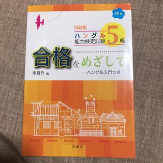 出品7月末迄【CD未開封!】ハングル能力検定試験5級 合格をめざして