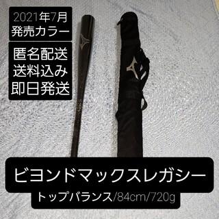 ビヨンドマックスレガシー・84cm/720g・トップバランス・新品 未使