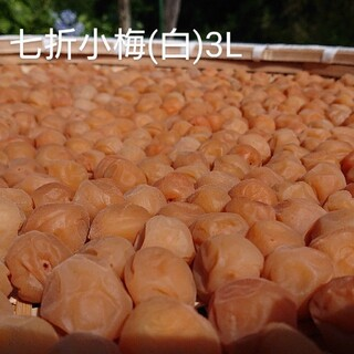 無添加梅干し 七折小梅(白)3L  400g(漬物)