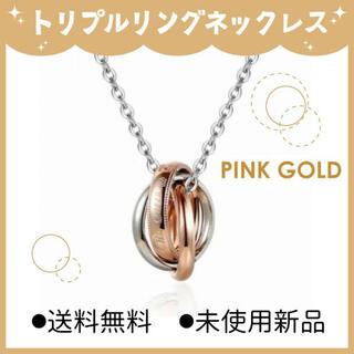 新品☆☆トリプルリング ネックレス 単品 ピンク