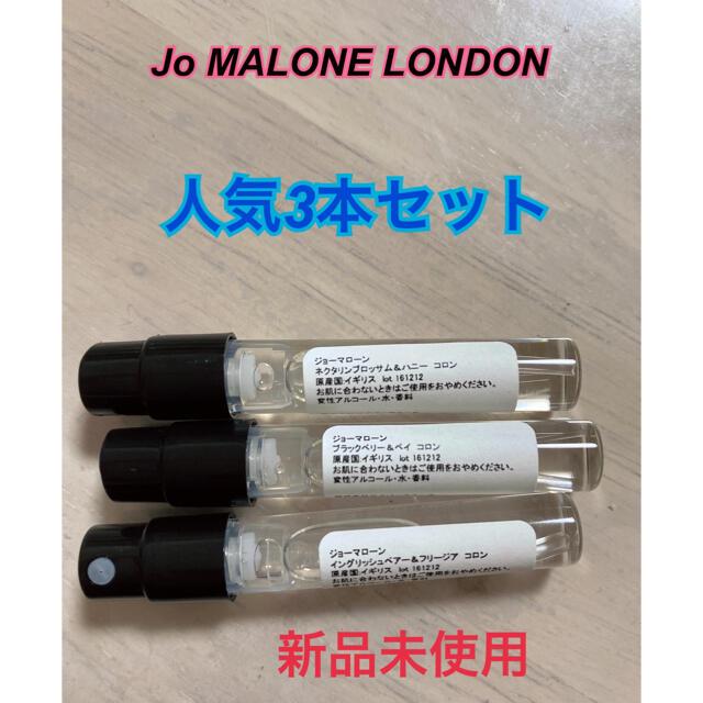 Jo Malone(ジョーマローン)のshiro オードパルファン 人気3本セット シロ 香水 コスメ/美容の香水(香水(女性用))の商品写真