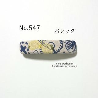 ミナペルホネン(mina perhonen)のNo.547 ミナペルホネン  ハンドメイド バレッタ(ヘアアクセサリー)