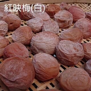 無添加梅干し 紅映梅(白)  400g(漬物)