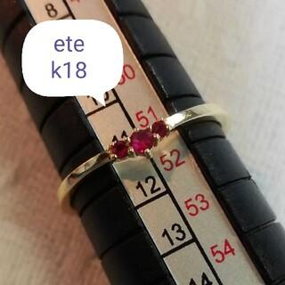 ete - k18 ルビー リング 11号 ☆ete☆