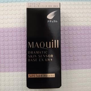 MAQuillAGE - NA_マキアージュ ドラマティックスキンセンサーベース EX UV+ ナチュラル