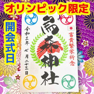 オリンピック 限定 烏森神社  御朱印 五輪 開会式  池江璃花子 堀ちえみ(印刷物)