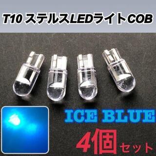 T10 ステルスLEDライト COB アイスブルー 4個セット