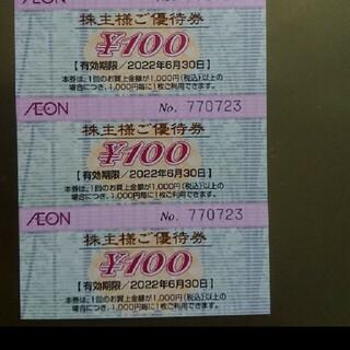 イオン 株主優待株主ご優待券100円券×3枚=300円 2022/06/30