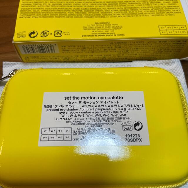 shu uemura(シュウウエムラ)のシュウウエムラ オニツカタイガー セットザモーションアイパレット コスメ/美容のベースメイク/化粧品(アイシャドウ)の商品写真