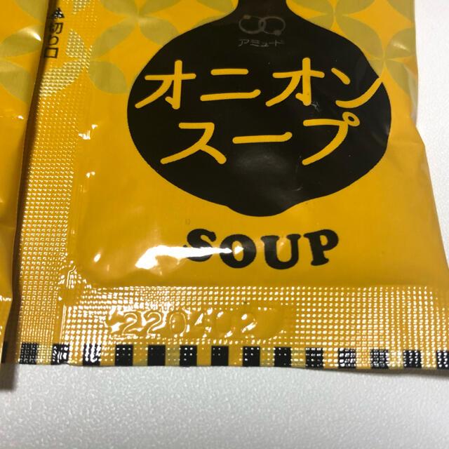 オニオンスープ 食品/飲料/酒の加工食品(インスタント食品)の商品写真