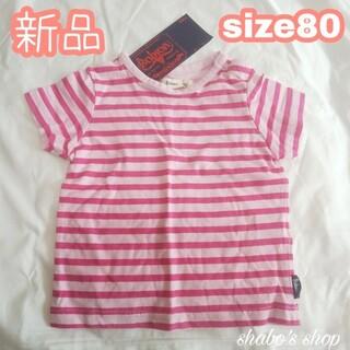 キムラタン(キムラタン)の新品★ボブソン 半袖ボーダートップス ピンク 80cm(Tシャツ)