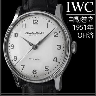 インターナショナルウォッチカンパニー(IWC)の(656) OH済美 ★ IWC 自動巻 全数字★ 日差1秒 1951年(腕時計(アナログ))