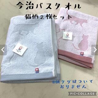 今治タオル - 【今治タオル】ネコ柄バスタオル 薄手2枚セット ピンク/グレー