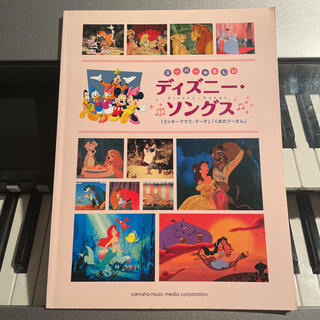 ヤマハ(ヤマハ)のピアノソロ入門〜初級 スーパーやさしいディズニーソングス(ポピュラー)