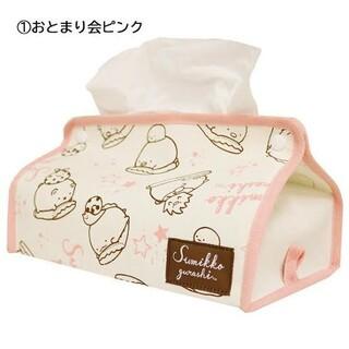 サンエックス - すみっコぐらし キャンバスティッシュBOXケース おとまり会 ピンク