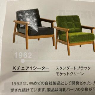カリモクカグ(カリモク家具)のミニチュア カリモク チェア 2つ(その他)