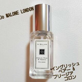 Jo Malone - ジョーマローン 人気の香り イングリッシュペアー&フリージア 9ml 新品
