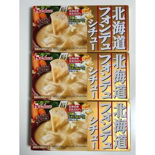 ハウス食品 北海道フォンデュシチュー3箱 未開封