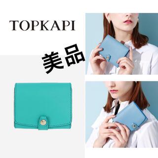 トプカピ(TOPKAPI)の美品TOPKAPI 二つ折り財布 トプカピ 2つ折り財布 小銭入れ レディース(財布)