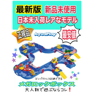 ボーネルンド(BorneLund)の最新版 アクアプレイ メガロックボックス aquaplay 新品 未開封(知育玩具)