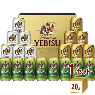 EVISU - エビスビール 季節味わいセット
