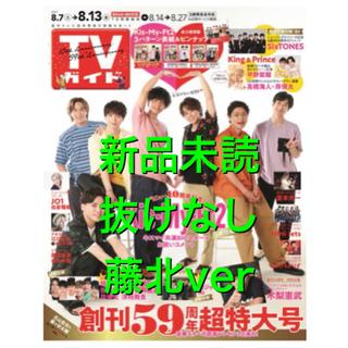 Kis-My-Ft2 - 週刊TVガイド(関東版)キスマイ 北山宏光&藤ヶ谷太輔センターハートver