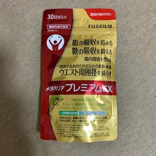フジフイルム(富士フイルム)の富士フイルム メタバリア プレミアムEX 240粒 約30日分(ダイエット食品)